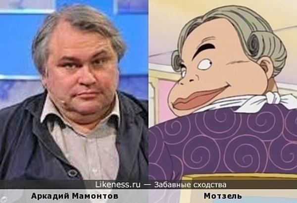 Аркадий Мамонтов - Мотзель