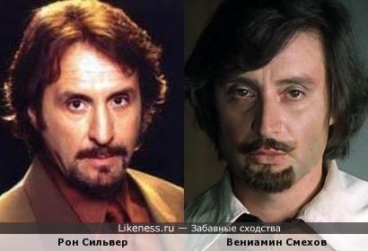 Рон Сильвер - Вениамин Смехов