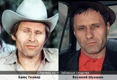 Брюс Гловер - Василий Шукшин