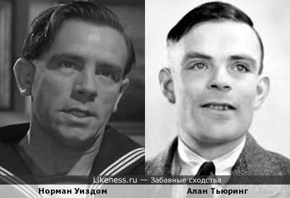 Норман Уиздом - Алан Тьюринг