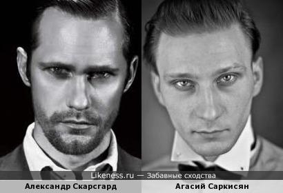 Александр Скарсгард  myhitorg