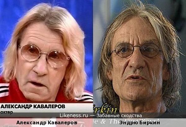 Александр Кавалеров - Эндрю Биркин