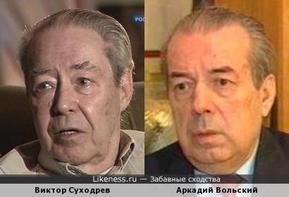 Виктор Суходрев - Аркадий Вольский