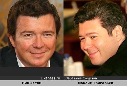 Рик Эстли - Максим Григорьев