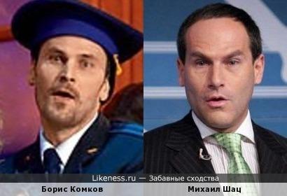 Борис Комков - Михаил Шац