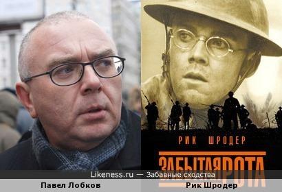 Павел Лобков - Рик Шродер