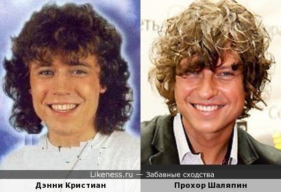 Дэнни Кристиан - Прохор Шаляпин