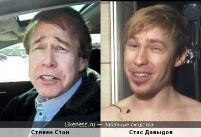Стивен Стон - Стас Давыдов