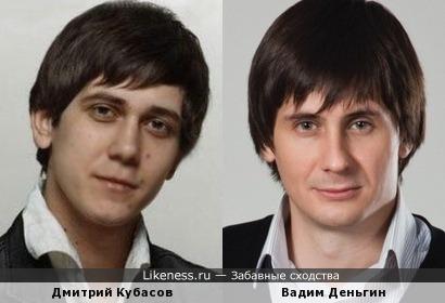 Дмитрий Кубасов - Вадим Деньгин