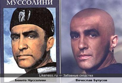Бенито Муссолини и Вячеслав Бутусов