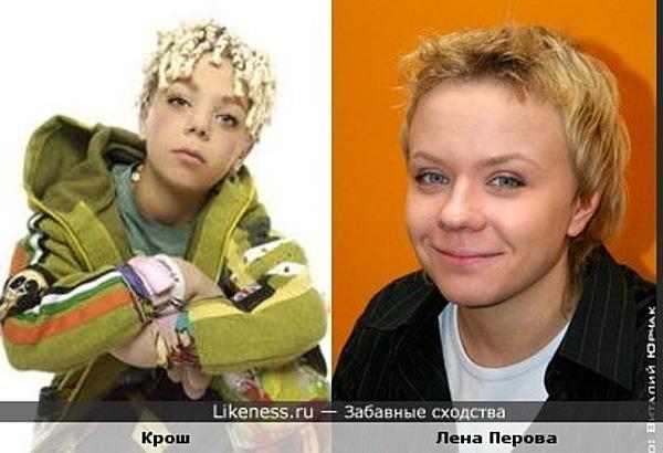 Юный рэппер Крош и Лена Перова носят одно лицо