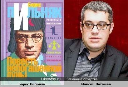 Писатель Борис Пильняк и Максим Поташев