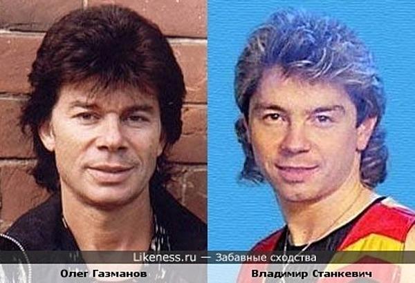 Олег Газманов и Владимир Станкевич