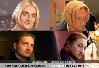 Братья Запашные и Гоша Куценко