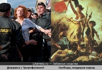 """Девушка с Триумфальной площади похожа на героиню картины """"Свобода, ведущая народ"""""""