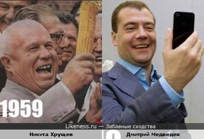 Никита Хрущев похож на Дмитрия Медведева