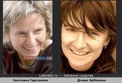 Сурганова похожа на Арбенину и наоборот