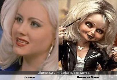 Певица Натали похожа на Невесту Чаки