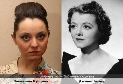 Валентина Рубцова похожа на Джанет Гейнор