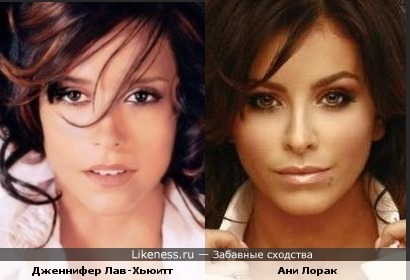 Ани Лорак похожа на Дженнифер Лав-Хьюитт