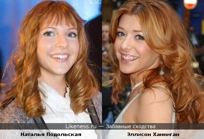 Наташа Подольская похожа на Эллисон Ханниган