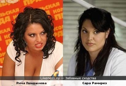 Рима Пенджиева похожа на Сару Рамирез