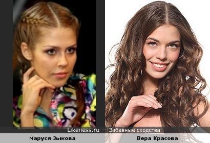 Маруся Зыкова похожа на Веру Красову