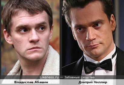"""Владислав Абашин похож на Дмитрия Миллера (""""Черкизона"""")"""