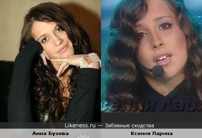 Анна Бузова похожа на Ксению Ларину