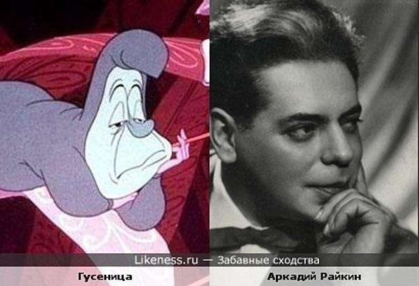 "Гусеница из м/ф ""Алиса в Стране Чудес"" похожа на Аркадия Райкина"