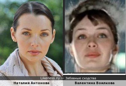 Наталия Антонова похожа на Валентину Воилкову
