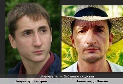 Владимир Быстров похож на Александра Лыкова