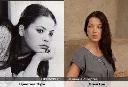 Юлия Гри похожа на Орнеллу Мути