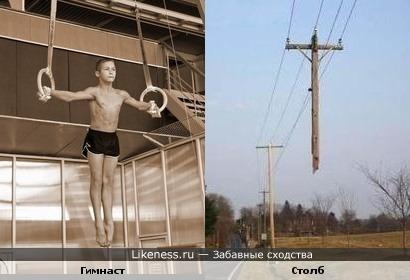 Гимнаст похож на столб