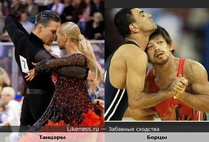 Танцоры похожи на борцов