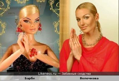 Барби похожа на Волочкову
