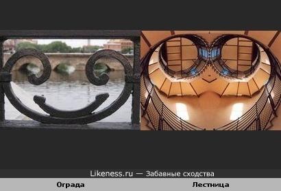 Ограда и лестница