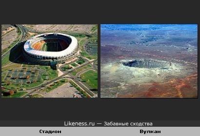 Стадион похож на вулкан