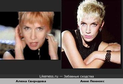 Алена Свиридова похожа на Анне Леннокс