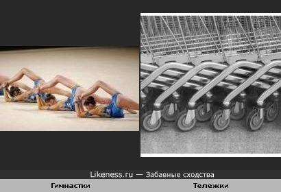 Гимнастки похожи на тележки