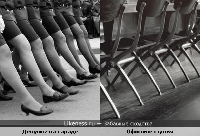 Девушки на параде похожи на Офисные стулья