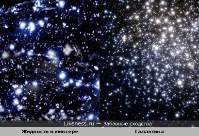 Жидкость в миксере похожа на Галактику