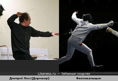 Дмитрий Лисс похож на фехтовальщика