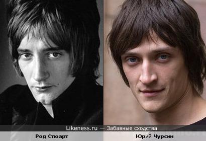Род Стюарт и Юрий Чурсин