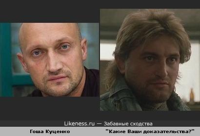 "Куценко похож на мужика из х/ф ""Красная жара"""