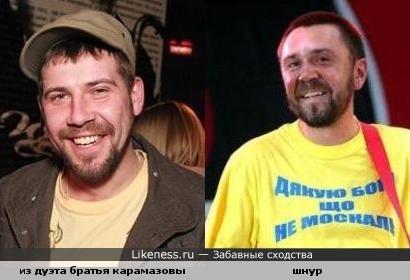 "участник убойной лиги из дуэта""братья карамазовы"" похож на шнура"