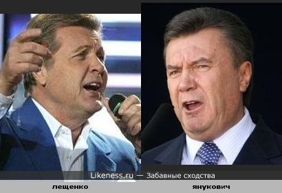 лещенко похож на януковича