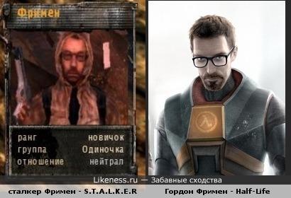 сталкер Фримен похож на героя Half-Life Гордона Фримена