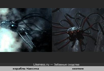Корабль Максима(Обитаемый остров) и охотник(Матрица)