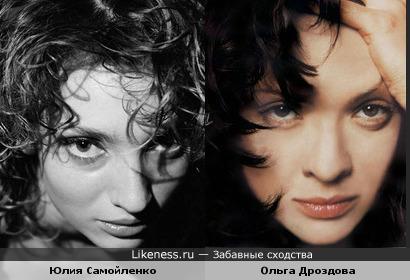 Юлия Самойленко похожа на Ольгу Дроздову